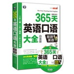 365天英语口语大全:旅游英语(白金版)(中译实用语言学习)(赠MP3光盘一张)