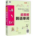 超图解韩语单词:韩语口语入门词汇一本就搞定