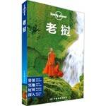 Lonely Planet:老挝
