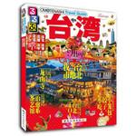 走·看·玩系列:台湾