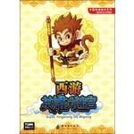 中国英雄游戏系列:西游英雄大迷宫