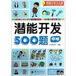 潜能开发全方案:潜能开发500题(中班)