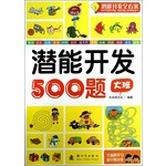 潜能开发全方案:潜能开发500题(大班)