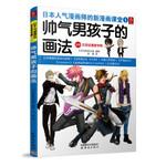 日本人气漫画师的新漫画课堂:帅气男孩子的画法