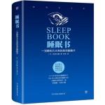 睡眠书:一觉睡到大天亮的高效酣睡术
