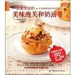 品质生活·小食代:一定要学会的美味泡芙和奶油卷