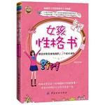 塑造女孩完美性格的15个成长法则:女孩性格书(畅销书 升级版)