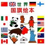 聪明宝宝益智绘本,世界国旗绘本