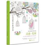 灵感·花园:50款花园图案减压涂绘本