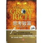思考致富(原汁原味经典版) [Think?and?Grow?Rich]