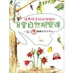 培养孩子阳光性格的8堂自然观察课2:蝴蝶今天不开心