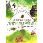 培养孩子阳光性格的8堂自然观察课8:狗熊才不告诉你