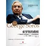 索罗斯的救赎 [The Philanthropy of George Soros]