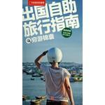 中国国家地理:出国自助旅行指南(穷游锦囊)(附穷游行李牌、旅行清单卡)