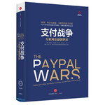 支付战争:互联网金融创世纪