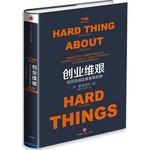 创业艰难-如何完成比难更难的事
