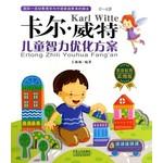 卡尔·威特:儿童智力优化方案