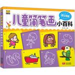 最实用版儿童简笔画小百科/中国人口