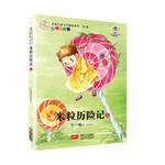 名家儿童文学——米粒历险记(上)