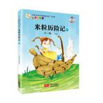 名家儿童文学——米粒历险记(下)