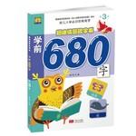 趣味情景识字书学前680第三册