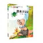 名家儿童文学——恐龙寻宝记