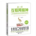 卖一杯互联网精神:3W咖啡的创业梦想孵化手册