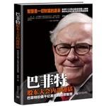 巴菲特股东大会内部讲话--巴菲特价值千亿美元的投资智慧