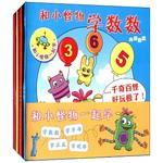 小怪物学习游戏书(全4册)