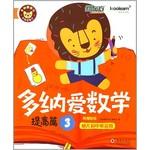 多纳爱学习:多纳爱数学(提高篇3 幼儿园中班适用 附贴纸)