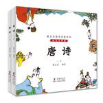 蔡志忠国学启蒙系列:唐诗