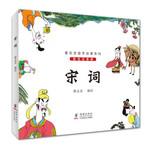 蔡志忠国学启蒙系列:宋词