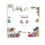 蔡志忠国学启蒙系列---孔子(彩色注音版)