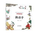 蔡志忠国学启蒙系列---韩非子(彩色注音版)