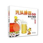 蔡志忠幽默漫画系列---光头神探(1)新天方夜谭
