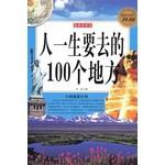 人一生要去的100个地方(彩图版)-彩图-白金版