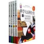 科学大百科全书:全4册