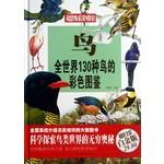 鸟:全世界130种鸟的彩色图鉴