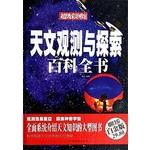 天文观测与探索百科全书(白金版)