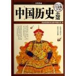 中国历史全知道(超值全彩白金版