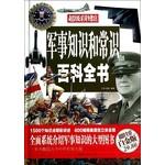 军事知识和常识百科全书(彩图精装)-彩图-超值全彩白金版