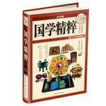 国学精粹(超值全彩白金版)/中?