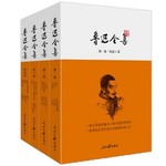 鲁迅全集(全4卷)