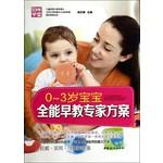 0-3岁宝宝全能早教方案