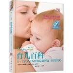 育儿百科:0-1岁宝宝养育的最新理念与实用技巧(第2版)