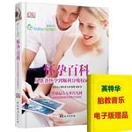 从准备怀孕到顺利分娩权威指导(随书附赠超值DVD)
