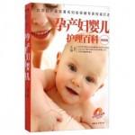 孕产妇婴儿护理百科(畅销版)