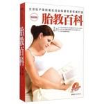 胎教百科(畅销版)