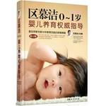 区慕洁0-1岁婴儿养育权威指导(修订本)