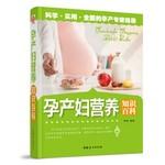 孕产妇营养知识百科